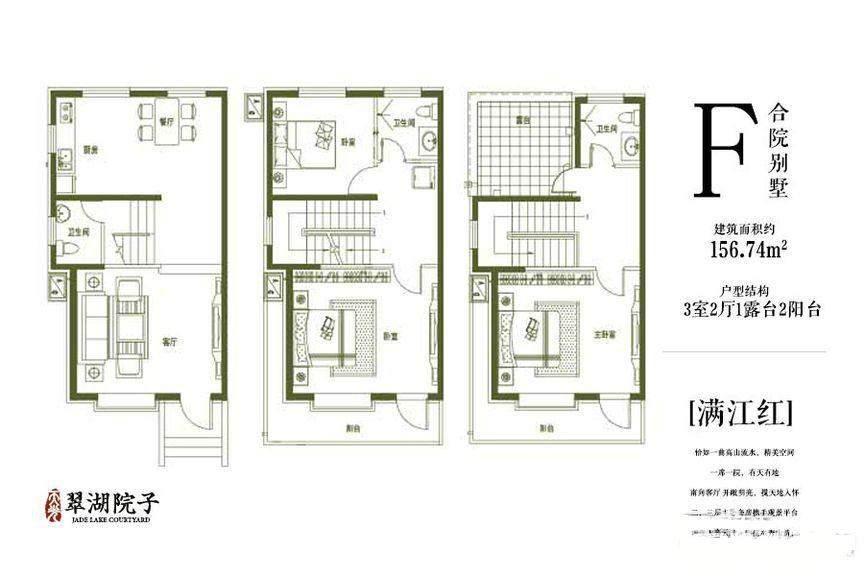 合院别墅F户型-满江红