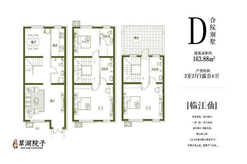 合院别墅D户型-临江仙