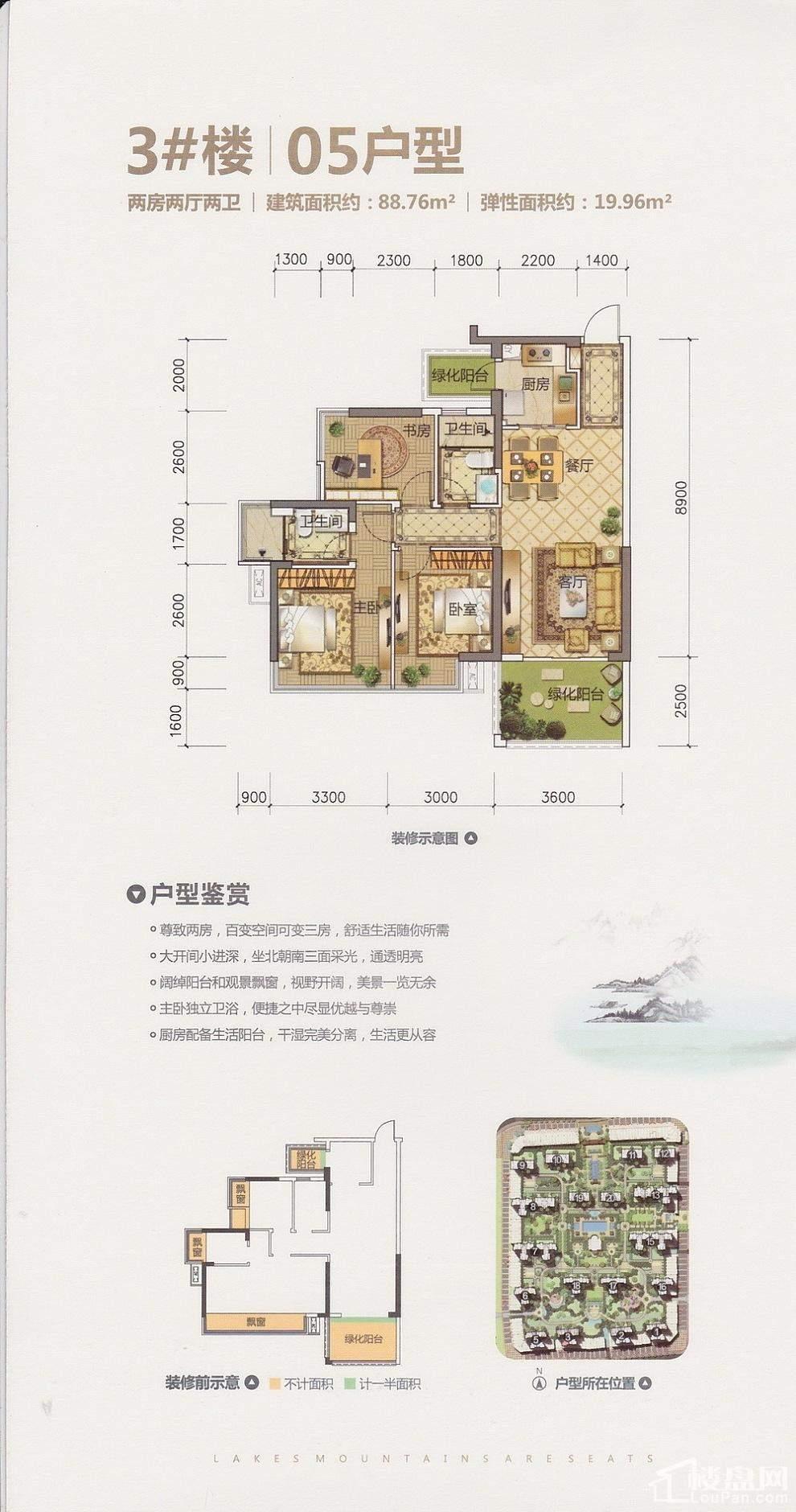 龙光玖珑湖3号楼05户型