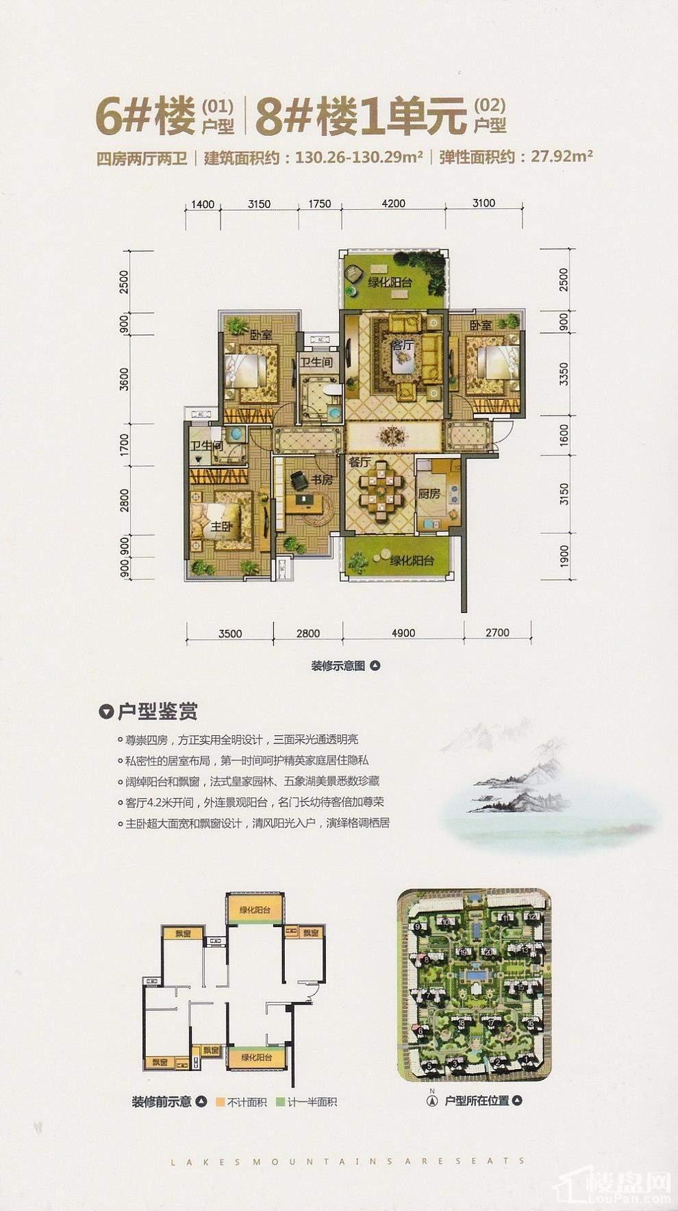 龙光玖珑湖 6号楼01,8号楼1单元02户型