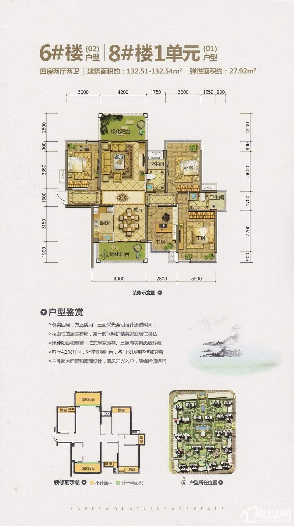 龙光玖珑湖 6号楼02、8号楼1单元01户型