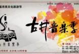 【宜春人自己的音乐节】2016宜春明月山古井音乐季9月9日开幕!