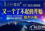 【江南金悦湾】又一个了不起的开始 5000抵30000新品火爆认筹中