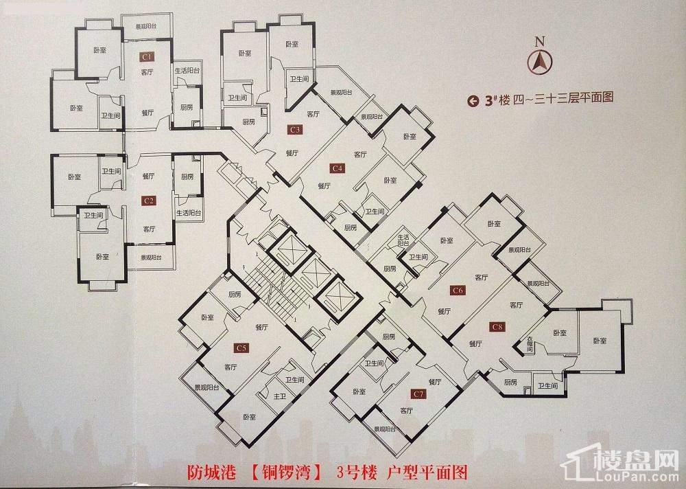 铜锣湾3号楼户型平面图