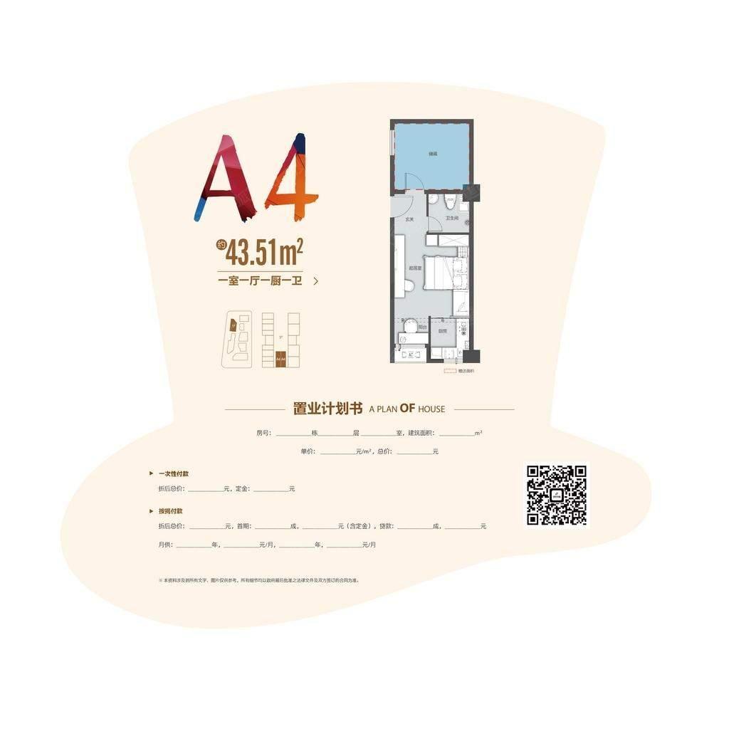 A-4户型