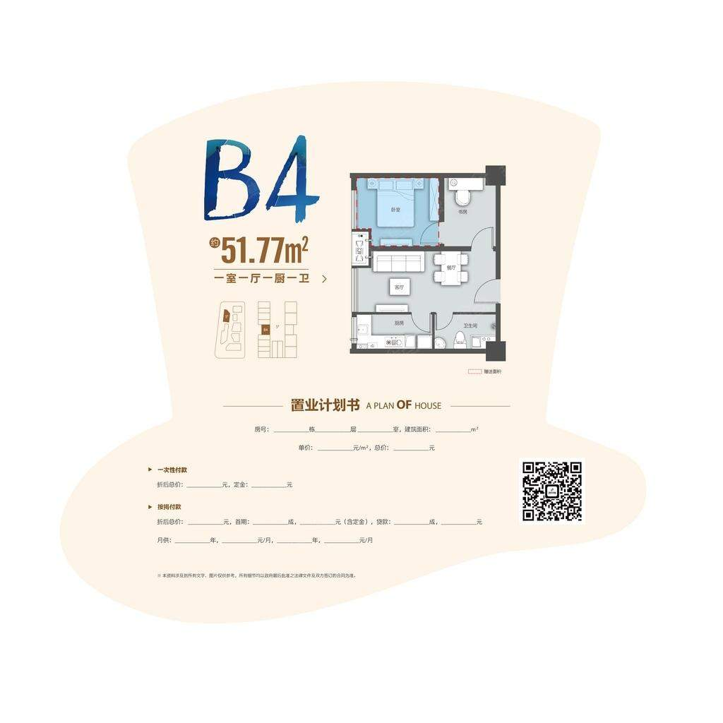 B-4户型