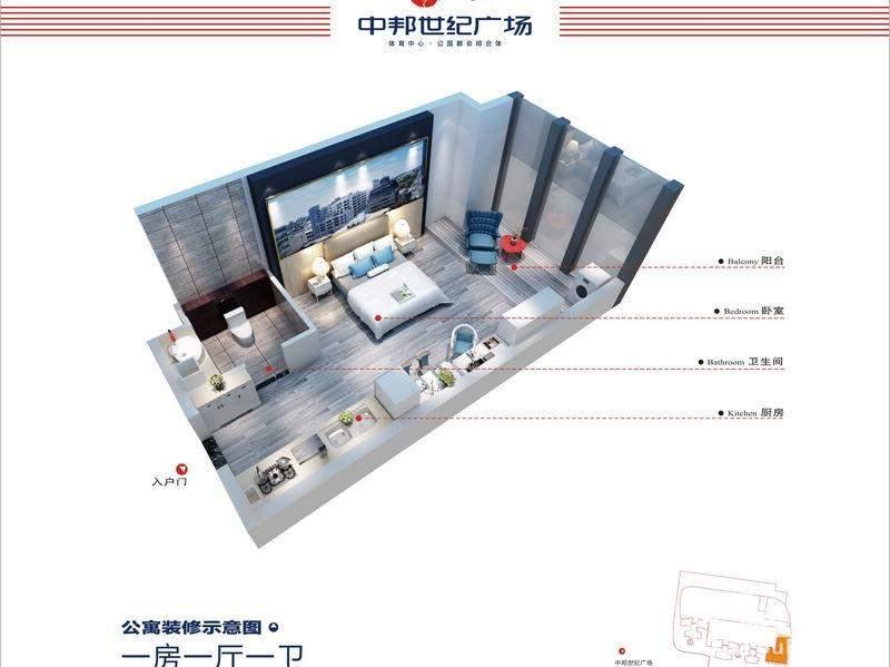 中邦户型公寓