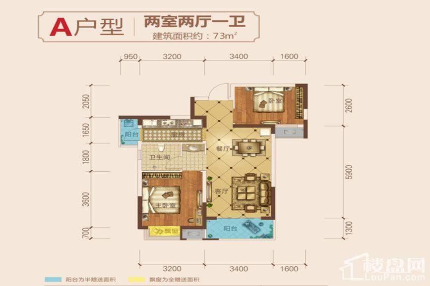 中国铁建山语城 A户型