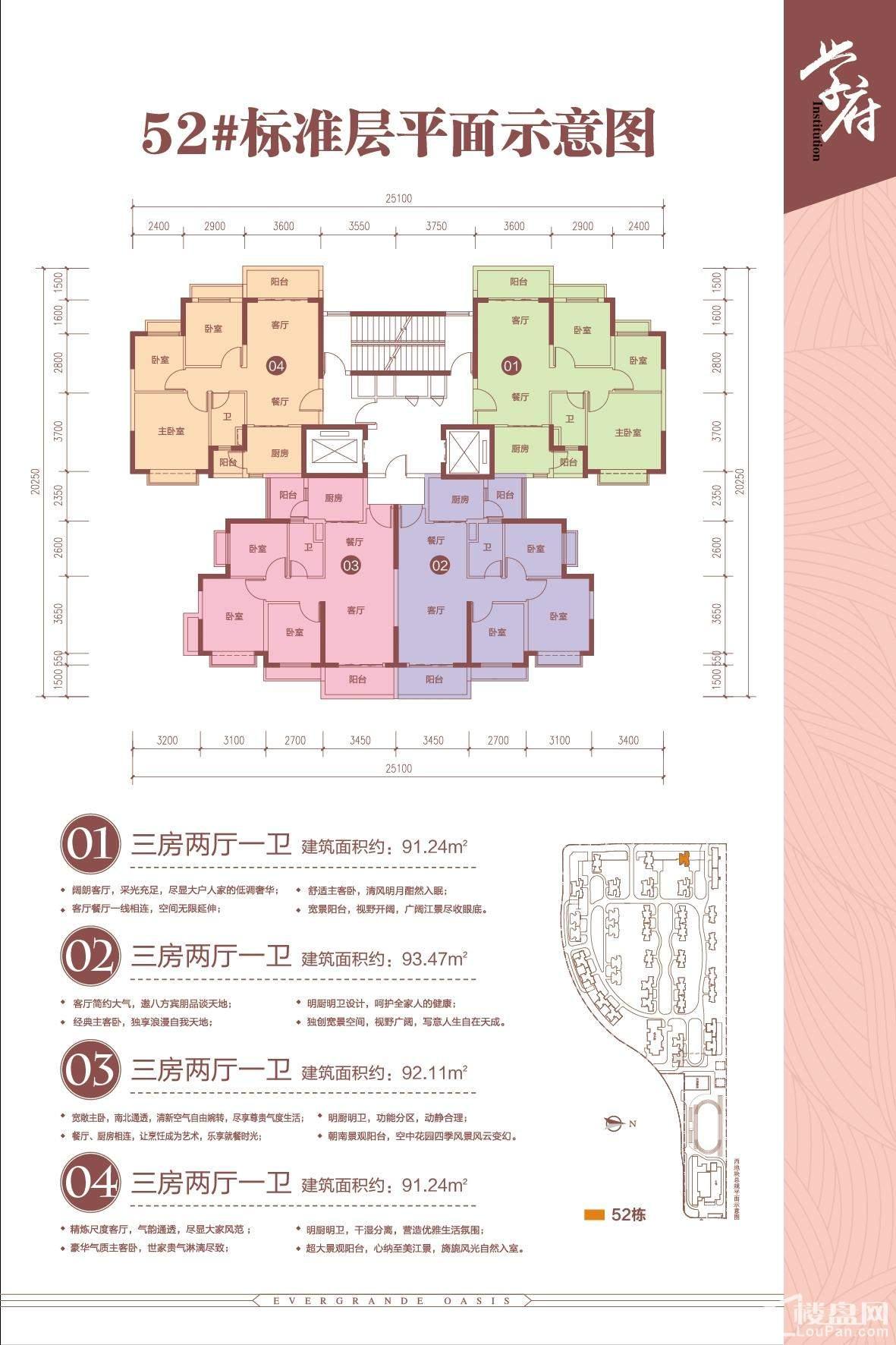 南宁恒大绿洲3期52#标准层平面图