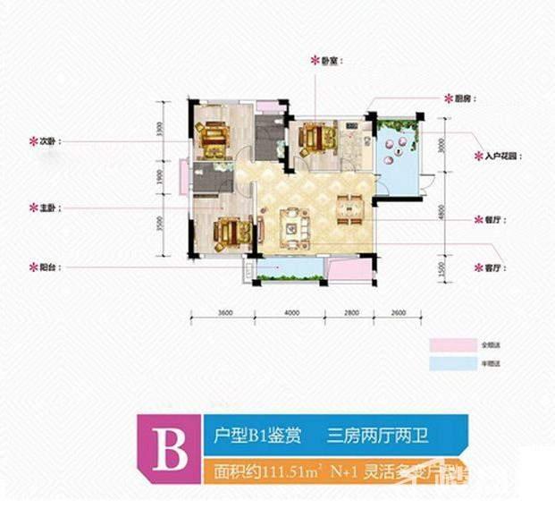 金谷豪庭B1户型
