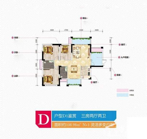 金谷豪庭D1户型图