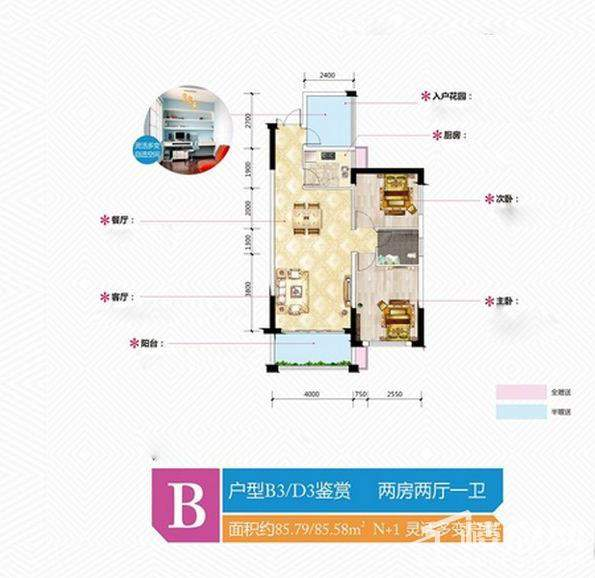 金谷豪庭B3/D3户型