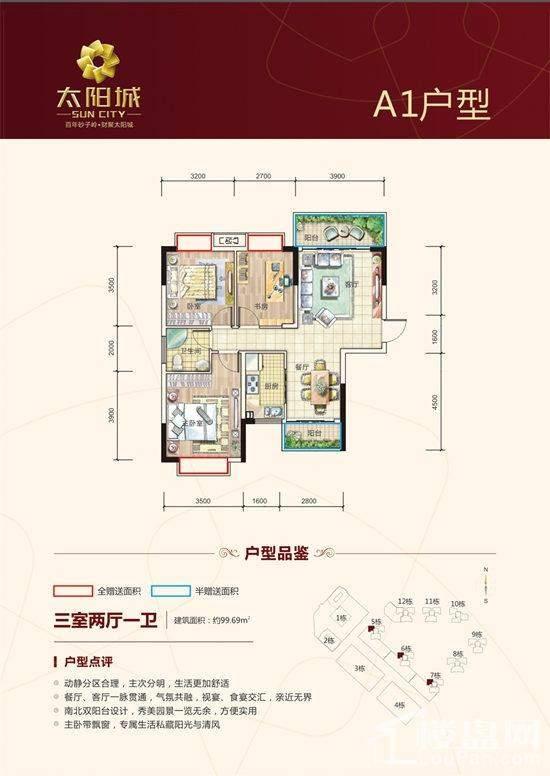 湘潭太阳城户型图2