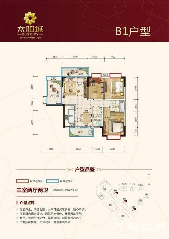 湘潭太阳城户型图3