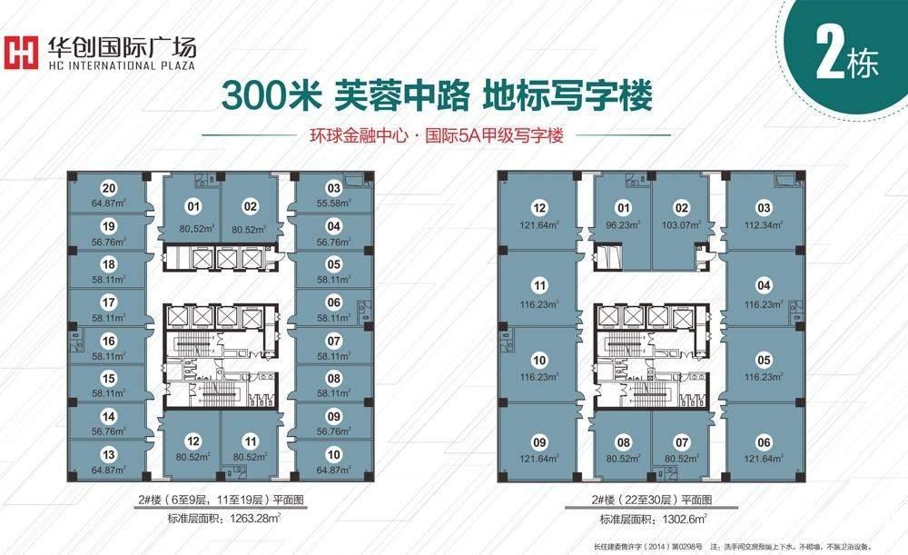 华创国际广场 2号栋平面户型图