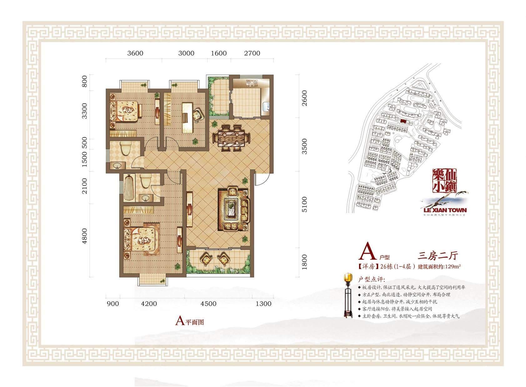 郴州乐仙小镇3室2厅2卫户型图-郴州楼盘网