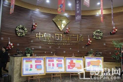 中泉国际广场实景图