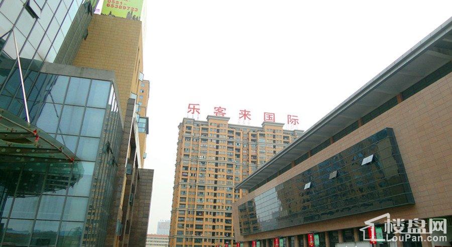 乐客来国际商业中心实景图