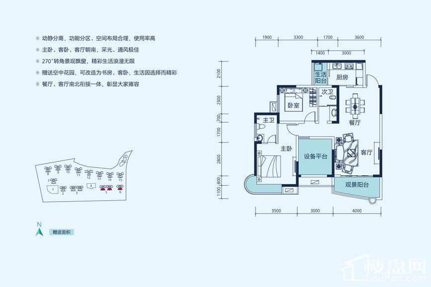 三润城A2户型图