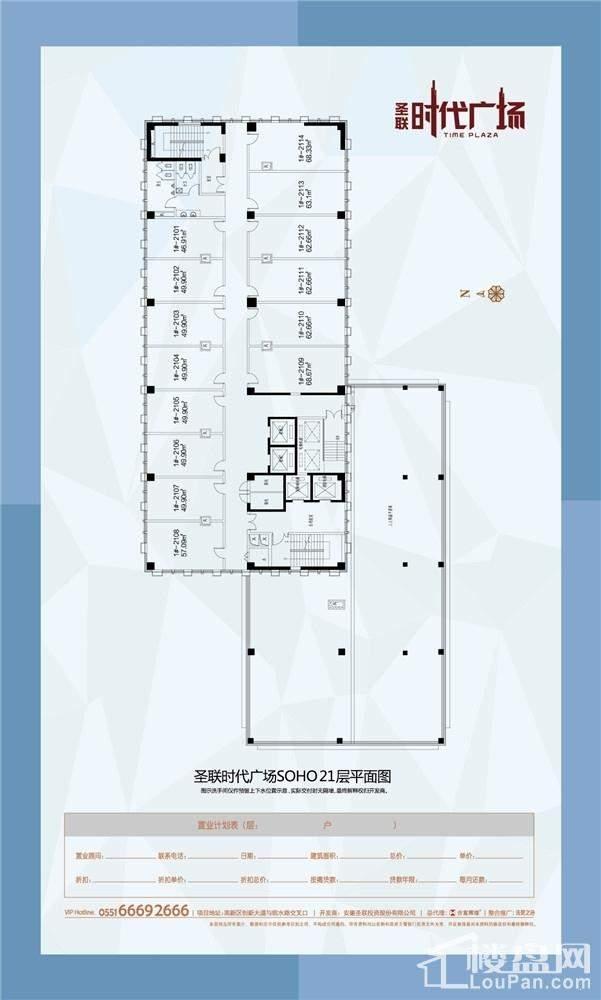 圣联时代广场户型图