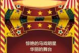 宜春首届国际花式皇家马戏节10月1日火爆来袭!