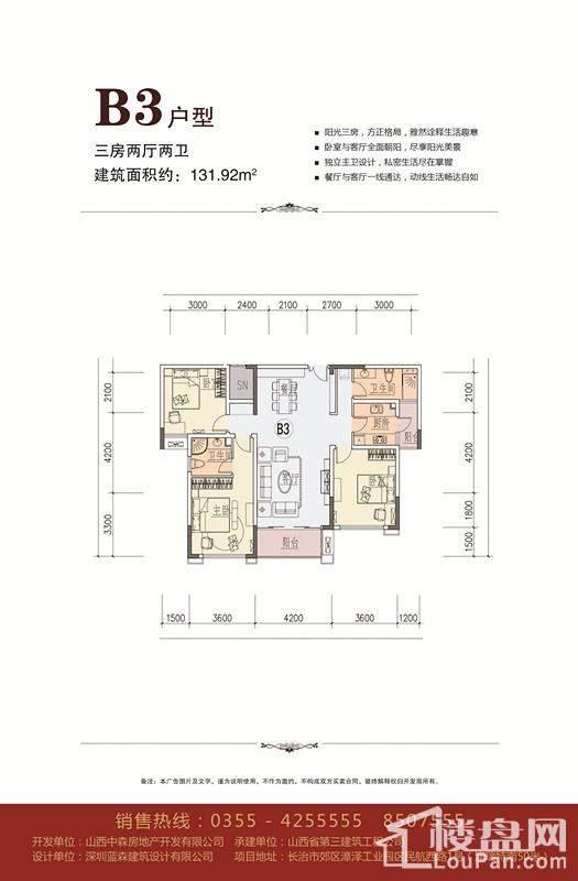 万吉·佳园新城户型图