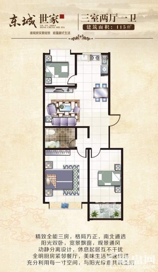 东城世家户型图