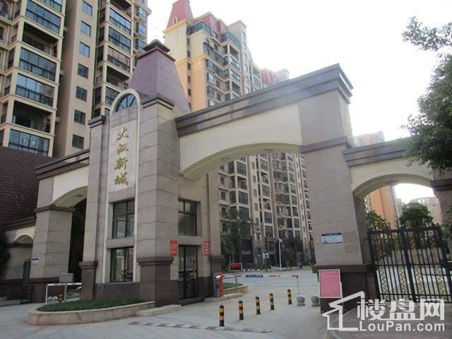 大汉新城一期实景图