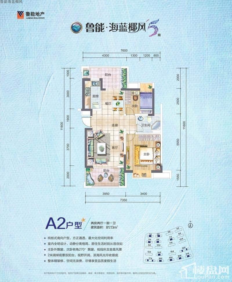 鲁能海蓝椰风户型图