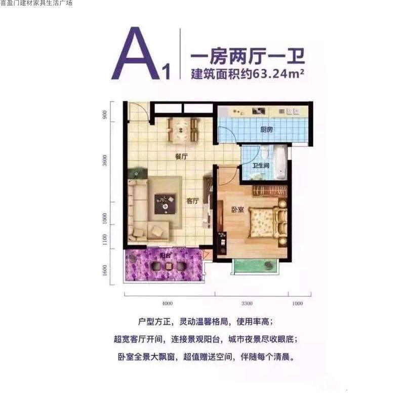 喜盈门(海口)建材家具生活广场户型图