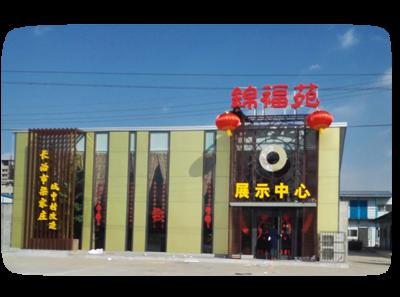 锦福苑实景图