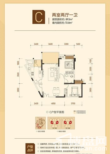 世贸广场三期户型图