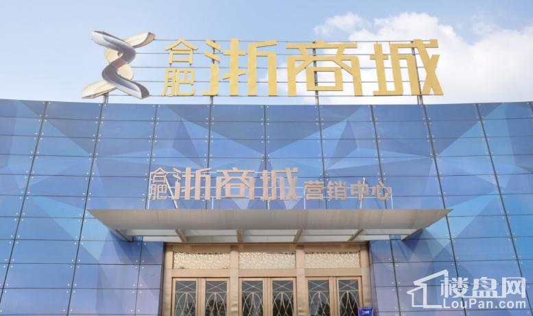 合肥浙商城实景图