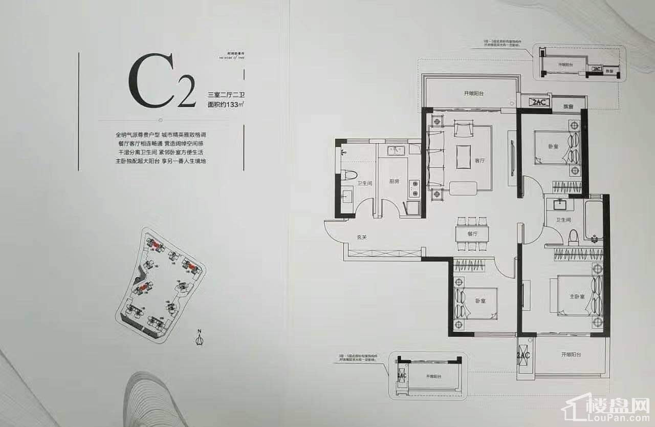 北辰三角洲C2户型图