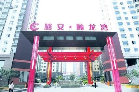 潞安·颐龙湾实景图
