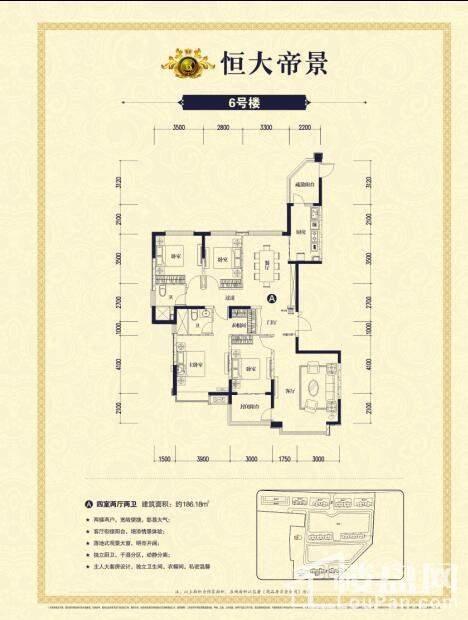 6号楼A户型