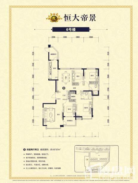 6号楼B户型