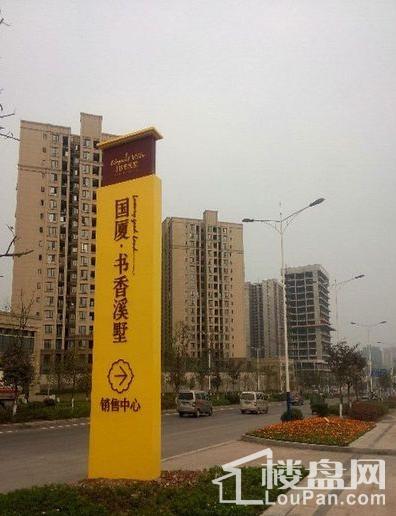 国厦书香溪墅实景图