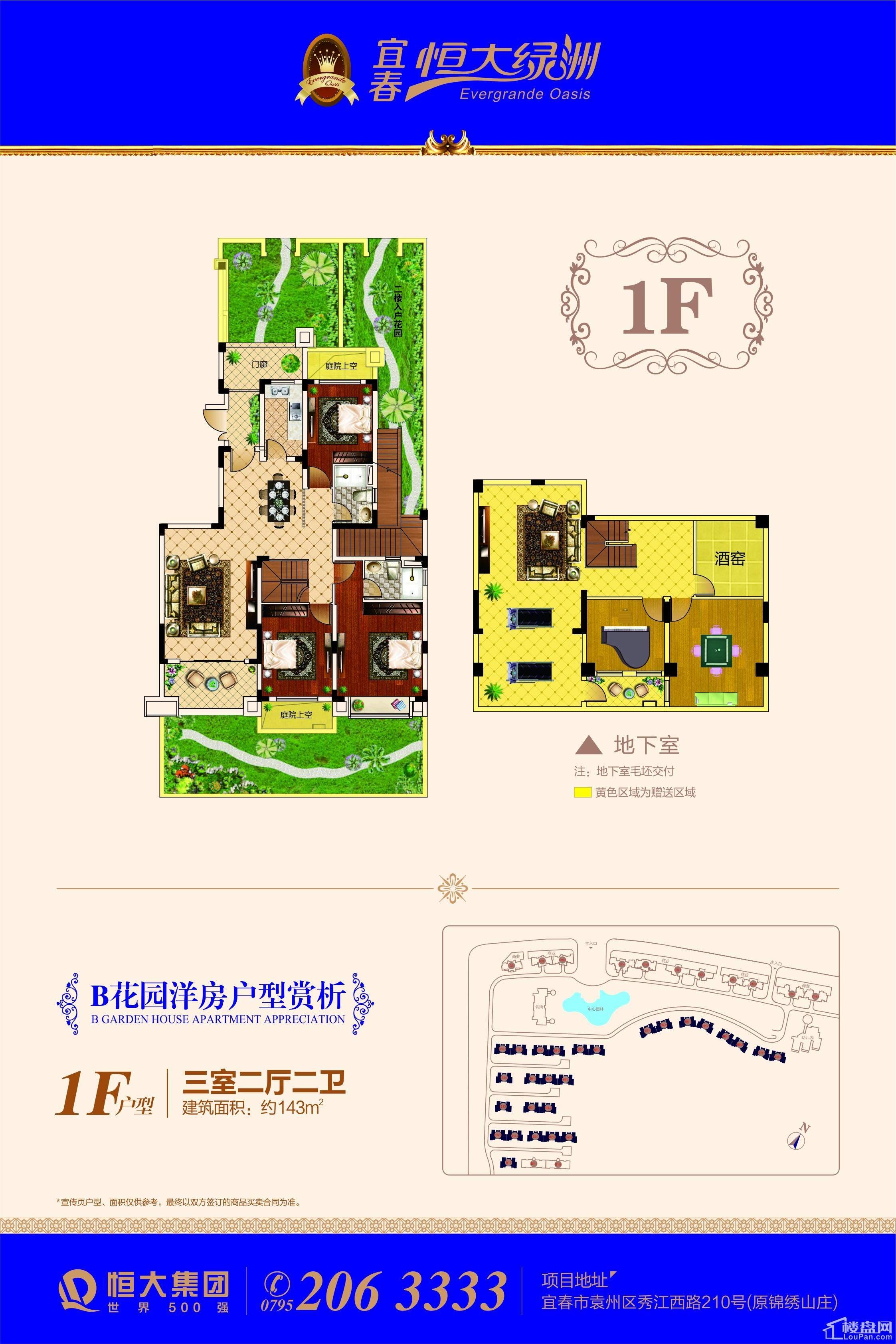 洋房1F户型