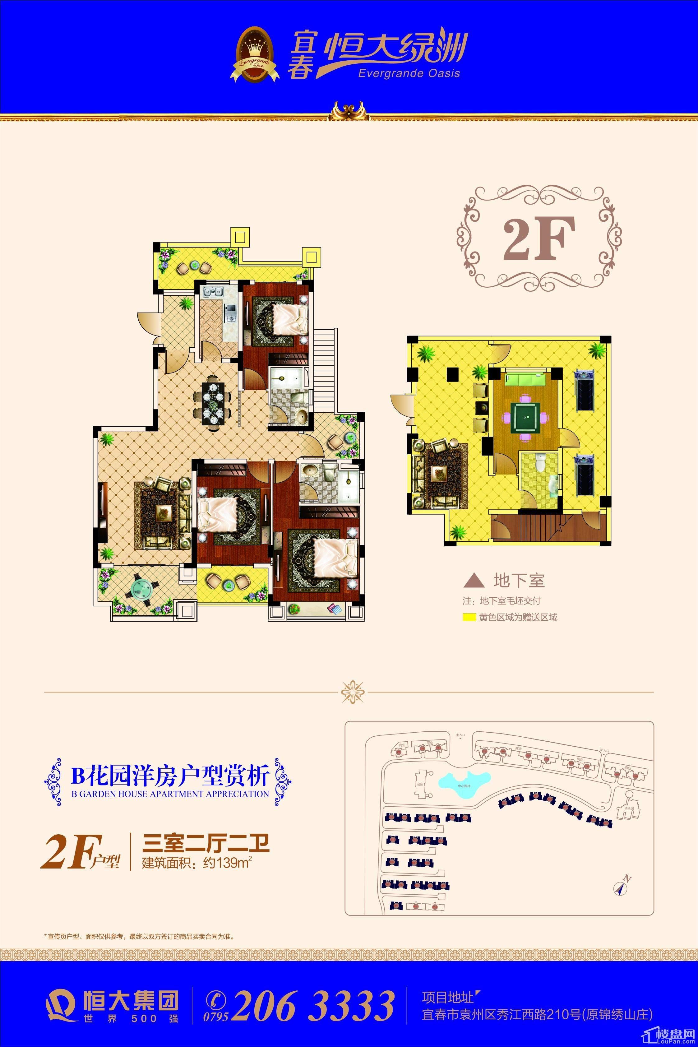 洋房2F户型