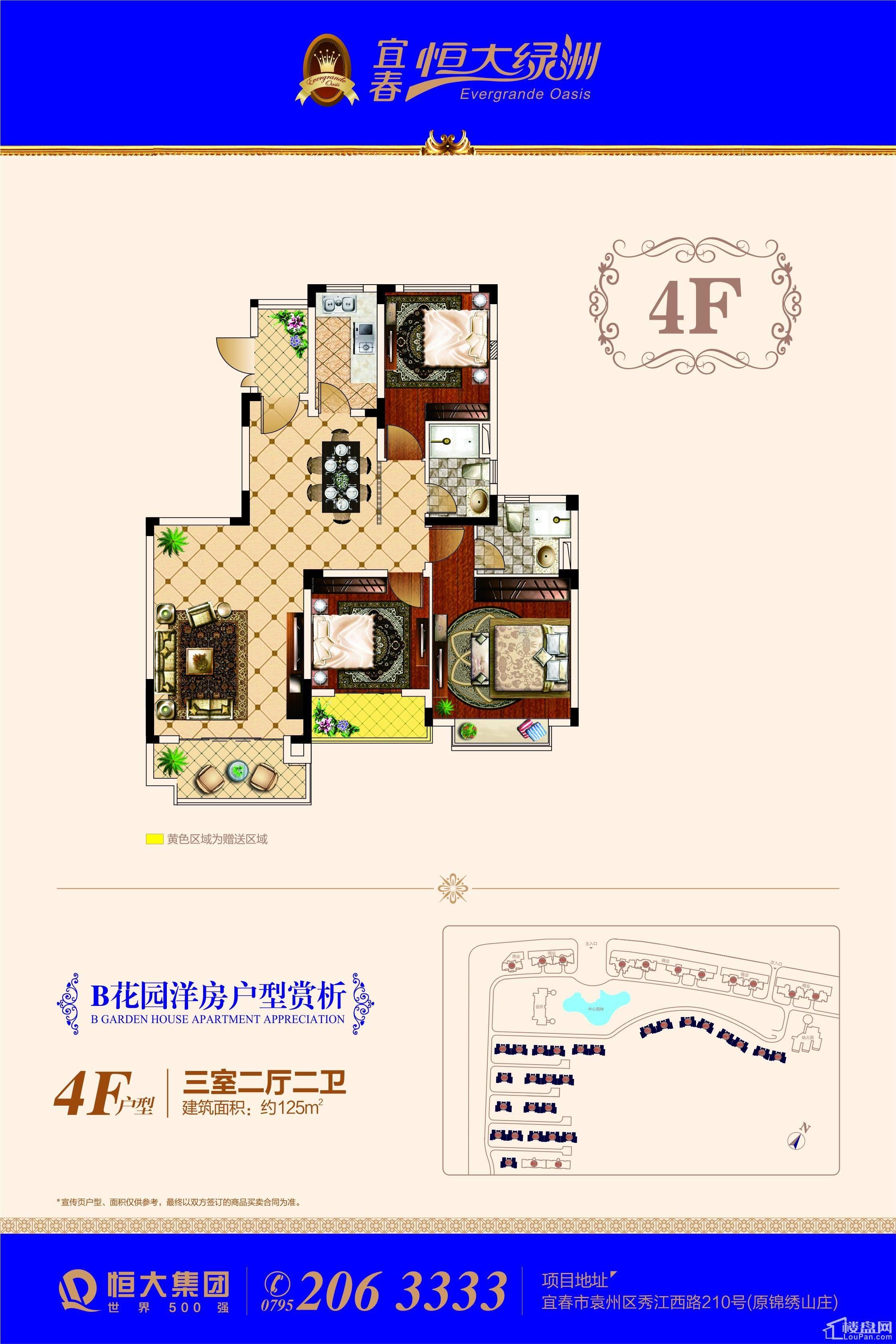 洋房4F户型