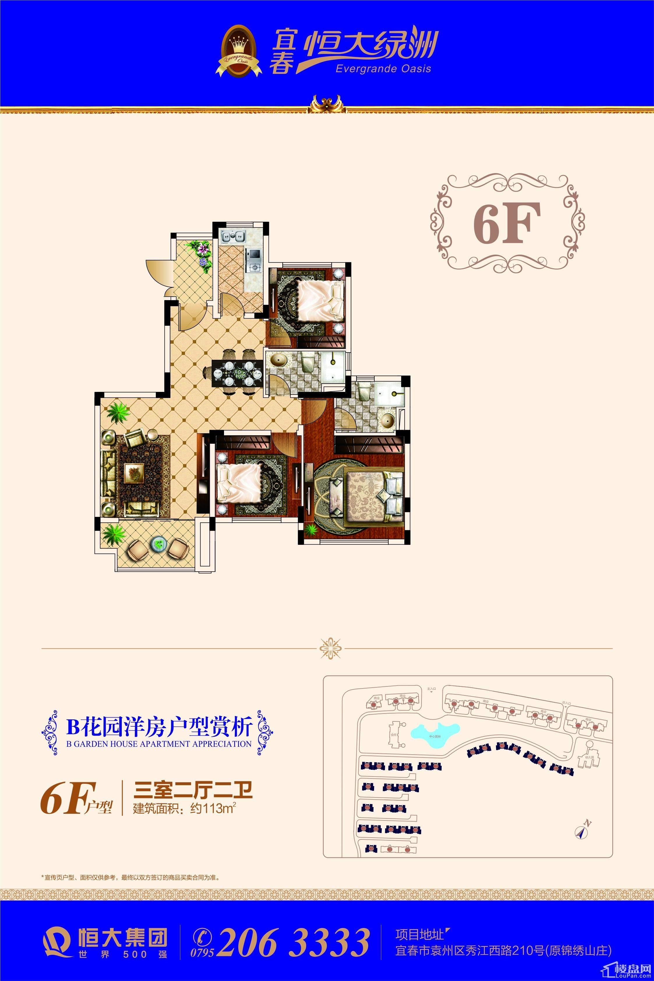 洋房6F户型