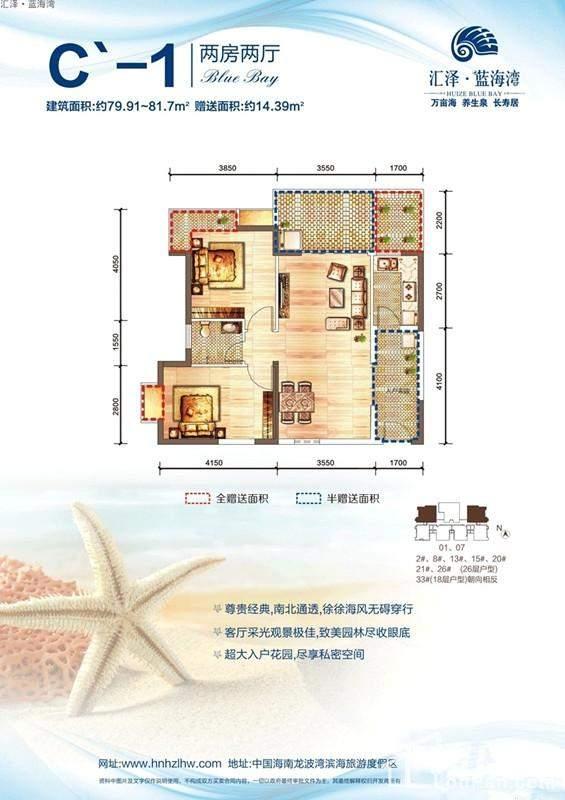汇泽·蓝海湾户型图