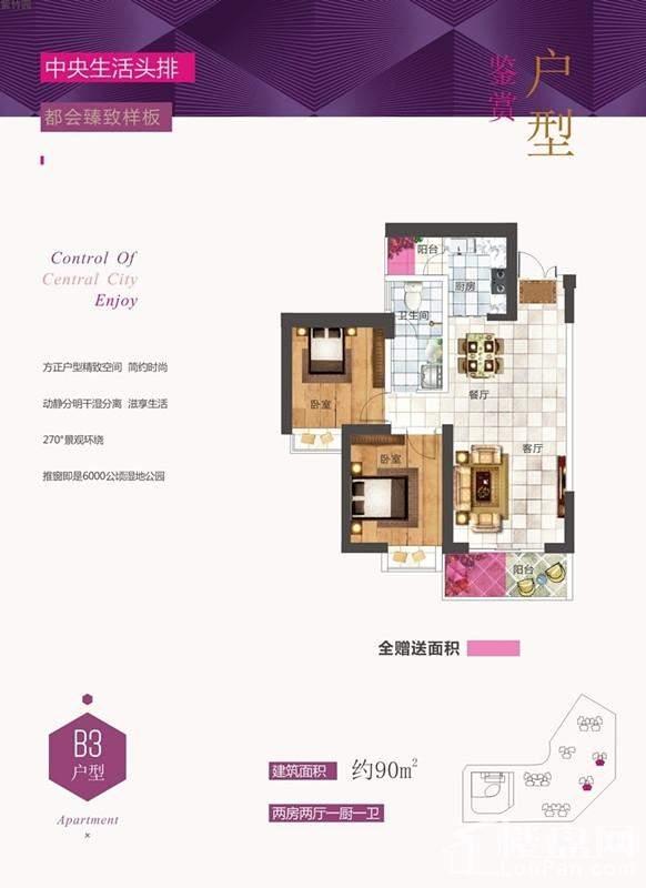 紫竹园户型图