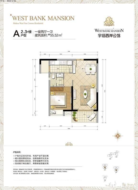 宇信·西岸公馆户型图