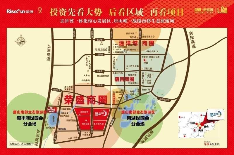 唐山荣盛未来城位置图