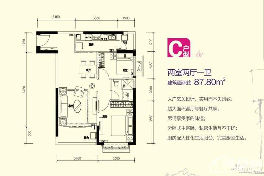 1#香寓C户型87平两居