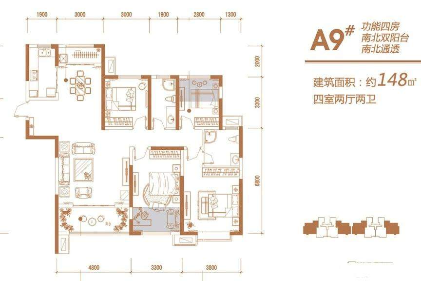 A9#楼04户型