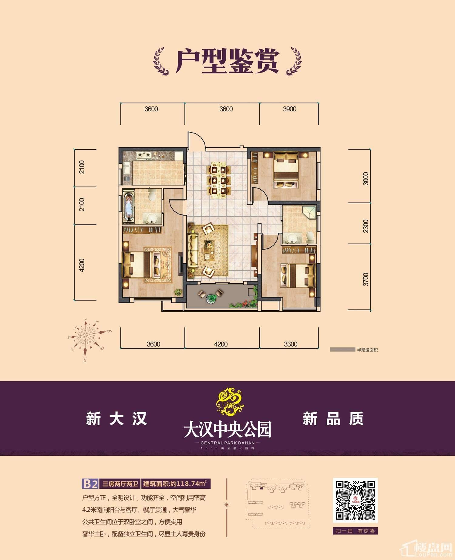 大汉新城3期B2户型图