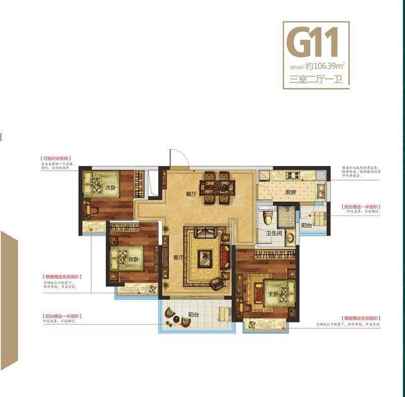 瞰景高层G11户型